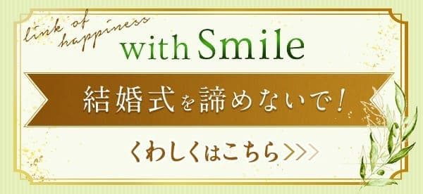 with smileプロジェクト